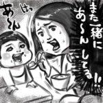 息子に食事を与える時に、口を開ける息子と一緒に、私も大きく口を開…