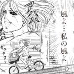 最近、念願の電動自転車を購入。