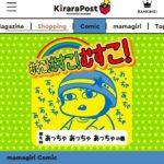 【Kirara Post第四回掲載のお知らせ】