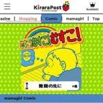 【Kirara Post第五回掲載のお知らせ】