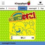 【Kirara Post第十ニ回掲載のお知らせ】