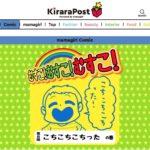 【Kirara Post第八回掲載のお知らせ】