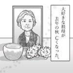 去年亡くなった祖母の話です。