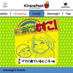 【Kirara Post第十一回掲載のお知らせ】