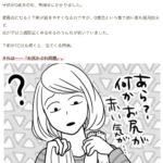 【ママスタ単発漫画3】子どもの「お尻かぶれ」に役に立つ意外な「100均アイテム」とは?