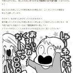 【ママスタ単発漫画4】子どもと一緒にストレス発散できる「替え歌ソング」