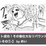 【すくパラ倶楽部短期連載漫画①】めいの大失敗!体重管理-その①-