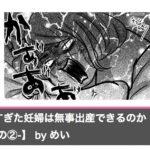 【すくパラ倶楽部短期連載漫画①】めいの大失敗!体重管理-その②-