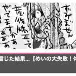 【すくパラ倶楽部短期連載漫画①】めいの大失敗!体重管理-その③-
