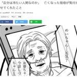 去年描いた祖母の話を記事にまとめて頂きました。
