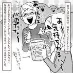 小幡和輝さんとのコラボ漫画まとめ