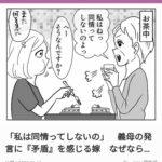 grapeさんが纏めてくださった記事【天然家族義母ネタ】