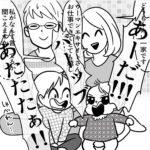 ウーマンエキサイト連載【子が育ちめいも育つ Vol.1】