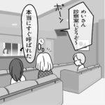 ウーマンエキサイト連載【子が育ちめいも育つ Vol.2】
