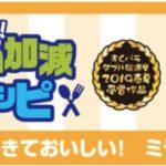 すくパラダブル総選挙大賞記念連載「めいのいい加減アレンジレシピ」②