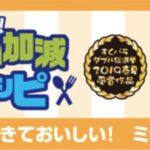 すくパラダブル総選挙大賞記念連載「めいのいい加減アレンジレシピ」③