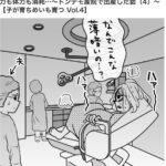 ウーマンエキサイト連載【子が育ちめいも育つ Vol.4】