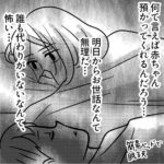 ウーマンエキサイト連載【子が育ちめいも育つ Vol.6】