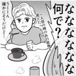 ウーマンエキサイト連載【子が育ちめいも育つ Vol.8】