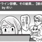 【すくパラ倶楽部短期連載漫画⑦シリーズ目】娘が流血!往診型救急診療サービスを受けた話②