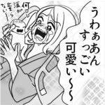 ウーマンエキサイト連載【子が育ちめいも育つ Vol.11】